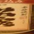 020 松露という焼酎@ちゅらさい