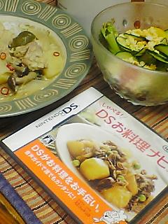 DSお料理ナビ