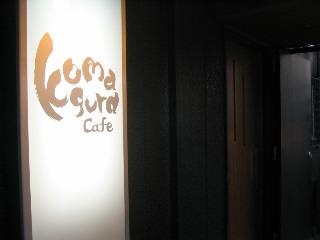 Komagura_cafe