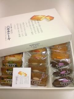 きょうのおやつ 六本木ケーキ