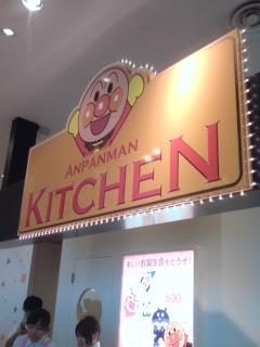 An_kitchin