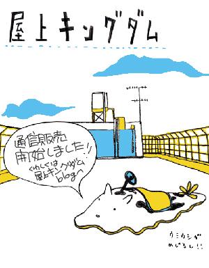 Okujyoking_02