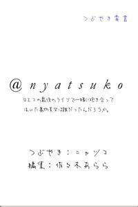 Nyatsuko