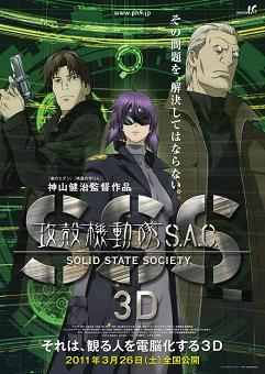 Sss_3d_poster