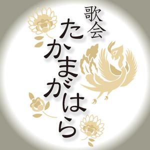 Takamagahara