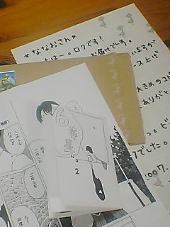 Rokutousei02